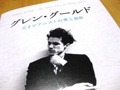 映画鑑賞 『グレン・グールド 天才ピアニストの愛と孤独』_c0190960_20464147.jpg