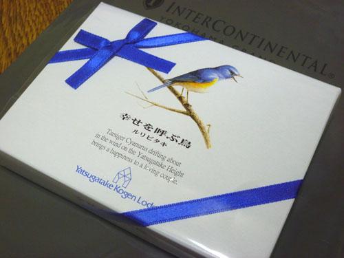 幸せを呼ぶ青い鳥 チョコレート 結婚