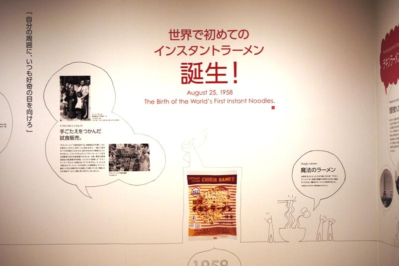安藤百福ヒストリーや安藤百福の生涯をCGアニメーションで見られるシアター... Buono Bu