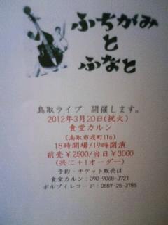 3/20 (祝・火)  ふちがみとふなと @ 食堂カルン_b0125413_19193677.jpg