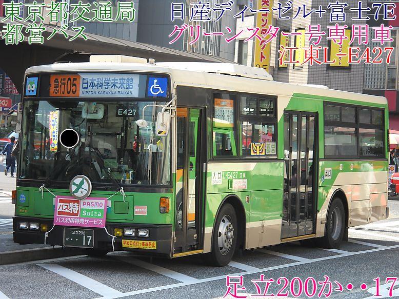 東京都交通局 L-E427_e0004218_2131473.jpg