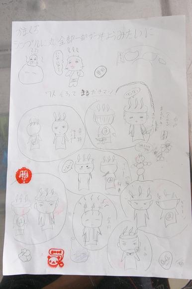 おとどけアート 2011年度 第三弾 山本耕一郎 『マルダ宮でまるだき湯』 _a0062127_2020990.jpg