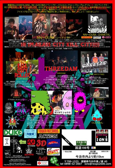 NN~DURAによる第21回 TSUBAE TSUBAE IN IMABARI CITY KILL CITY!!!! _a0093332_11283281.jpg
