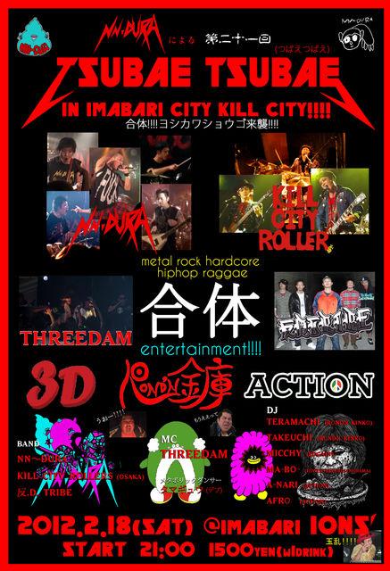 NN~DURAによる第21回 TSUBAE TSUBAE IN IMABARI CITY KILL CITY!!!! _a0093332_1128466.jpg