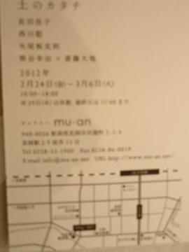 矢尾板克則さんのマグカップ_b0132442_16295687.jpg