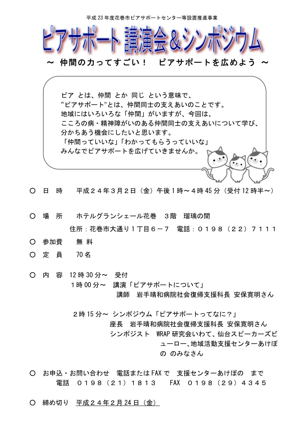 ピアサポート講演会&シンポジウム(2012年3月2日) _a0103650_2262092.jpg