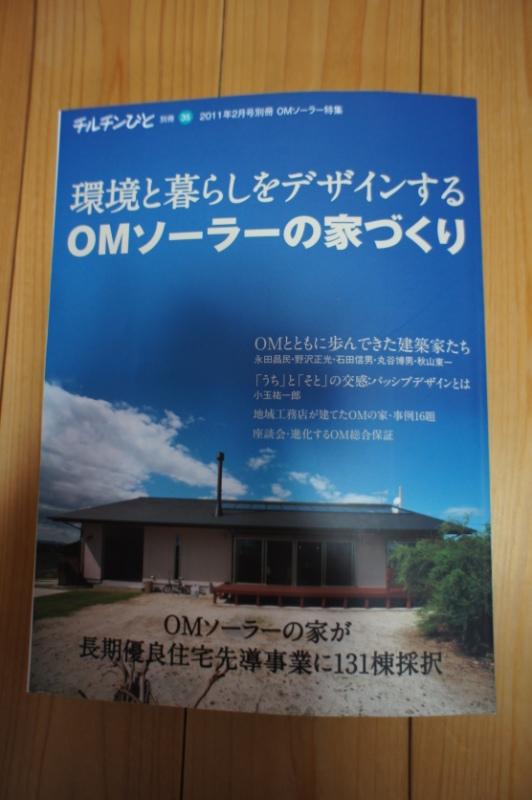 OMソーラーの家づくり_e0118652_1243590.jpg