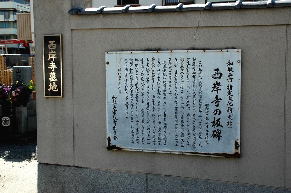和歌山西國三十三ヶ所観音霊場めぐり_b0093754_236318.jpg