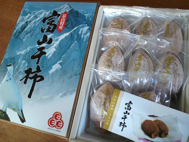 干し柿 富山