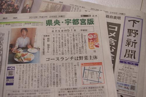 あじナビに・・・下野新聞掲載_b0187479_7315216.jpg