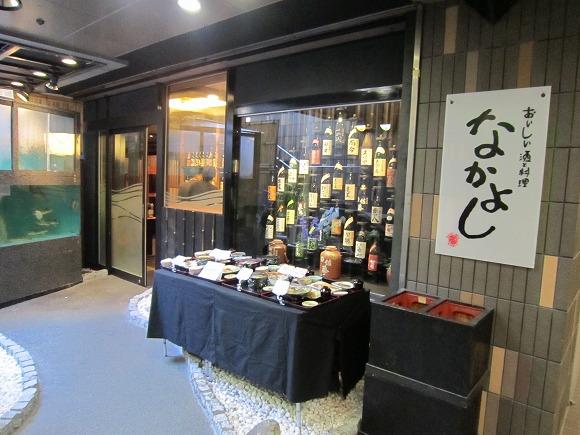 なかよし 本町店 / 本格板前料理をリーズナブルに_e0209787_1094596.jpg