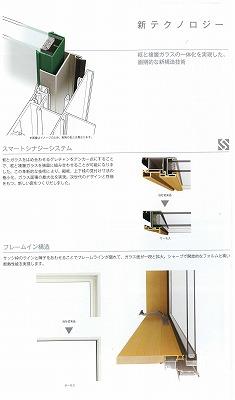開口部サッシ_f0059988_1974793.jpg