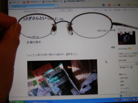 f:id:buchiusagi:20110814075414j:image