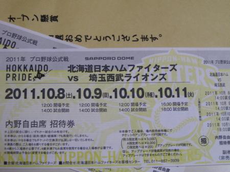 f:id:buchiusagi:20111001215614j:image