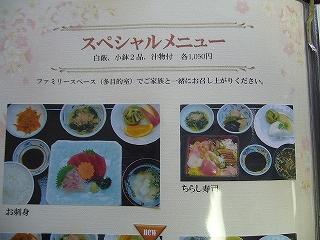 お食事『メニューブック』をつくりました<エスティームライフ学園前>_c0107602_13314795.jpg