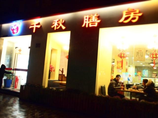 美味しい上海①_c0175022_732565.jpg