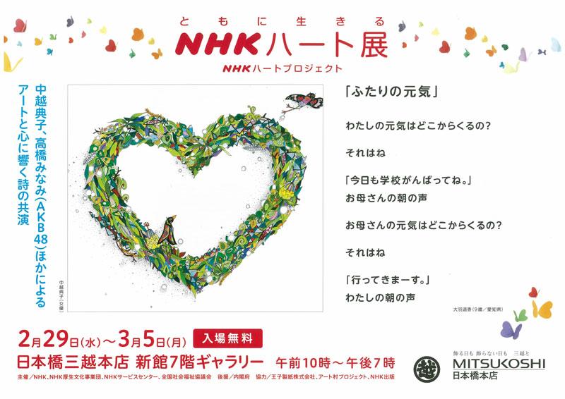 第17回「NHKハート展」東京展_e0139422_19312866.jpg