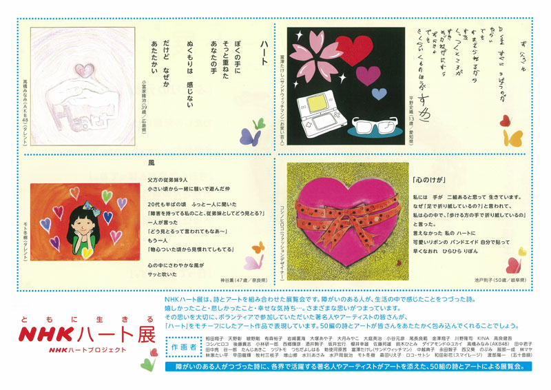 第17回「NHKハート展」東京展_e0139422_19314444.jpg