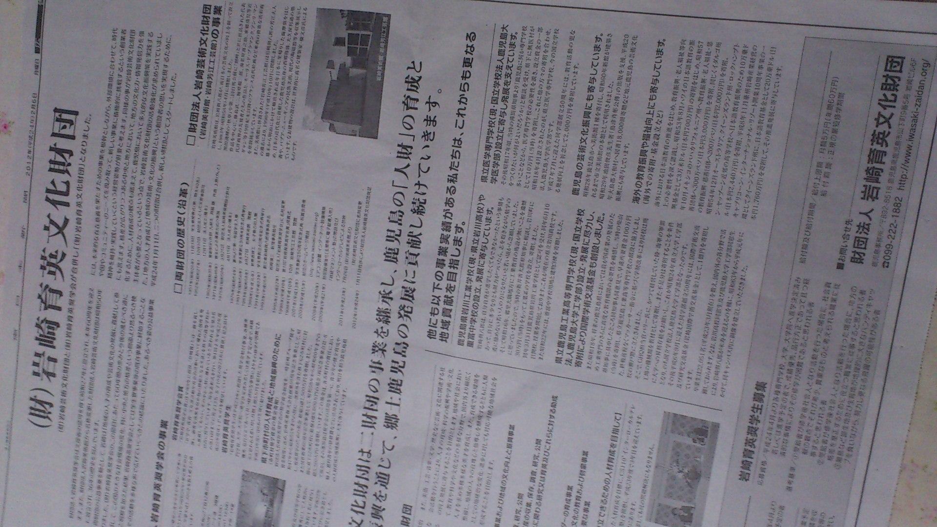 新聞の全面広告_b0039825_9422917.jpg