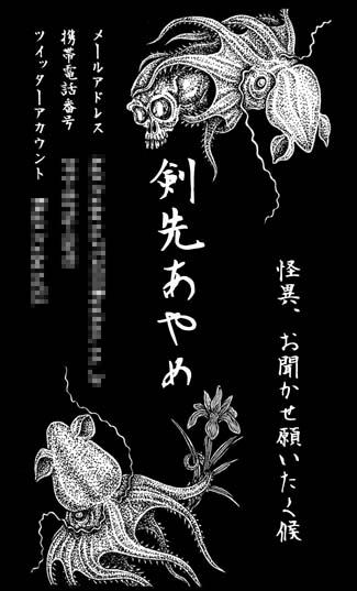 第2回みちのく怪談コンテストで友人・知人の小説家さん達が受賞されました!_a0093332_10212959.jpg