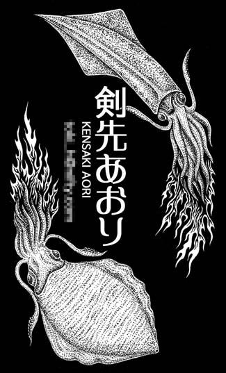 第2回みちのく怪談コンテストで友人・知人の小説家さん達が受賞されました!_a0093332_10225776.jpg