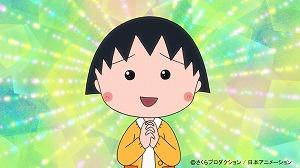 桑田佳祐の新曲が「ちびまる子ちゃん」の新エンディングテーマに大決定!_e0025035_1153316.jpg