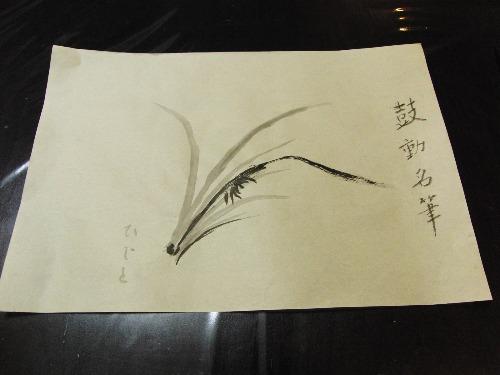 書道 ~ 創作俳画 ~_e0222340_17584499.jpg