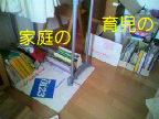b0003855_18125268.jpg