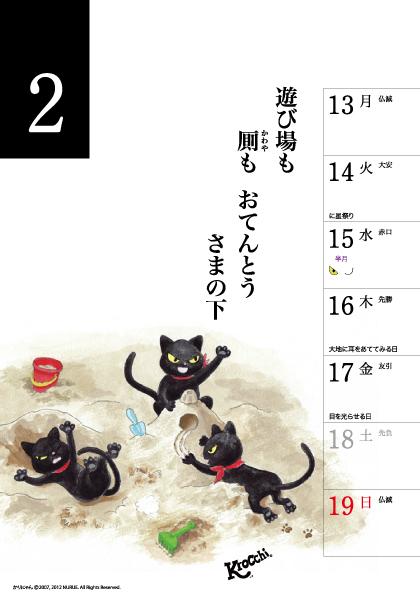 2月13日~2月19日 クロッチカレンダー_f0193056_1674447.jpg