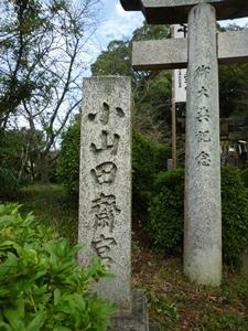 小山田斎宮 (Ⅰ)神懸かりの地を捜して_c0222861_20345240.jpg