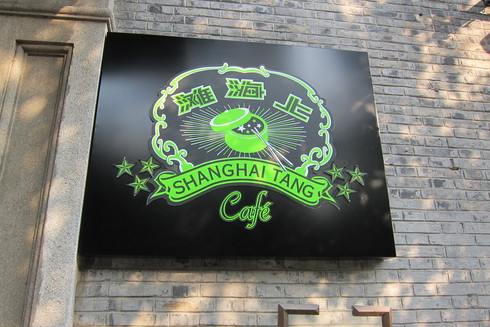 上海灘/Shanghai Tang_e0189465_816785.jpg