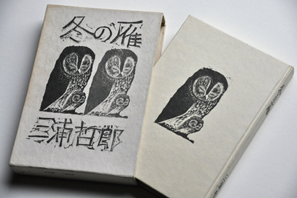 司修著「本の魔法」白水社_f0143469_10585100.jpg