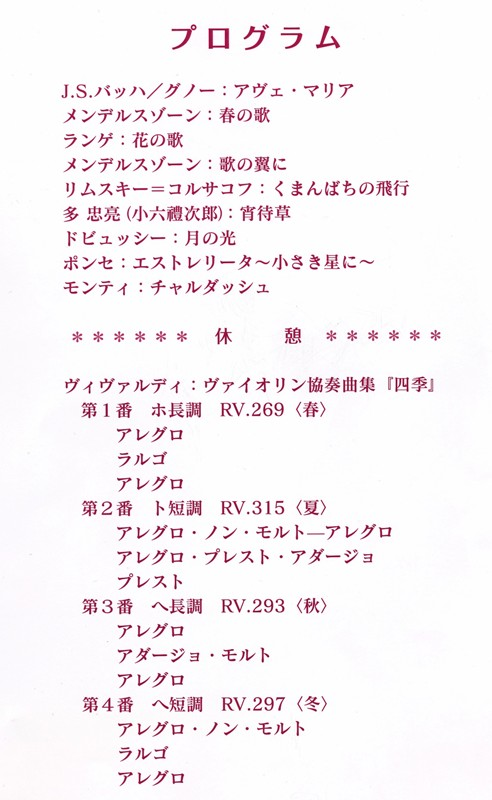 12年2月10日・千住真理子_c0129671_2250256.jpg