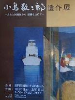 門司港の画家・小島敬三郎展 など・・・_e0202773_13453054.jpg