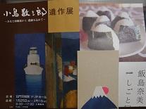 門司港の画家・小島敬三郎展 など・・・_e0202773_1492943.jpg