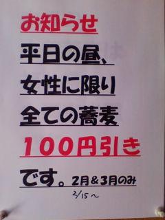 平日のランチに限り、女性は蕎麦100円引きです。_e0238306_9272440.jpg