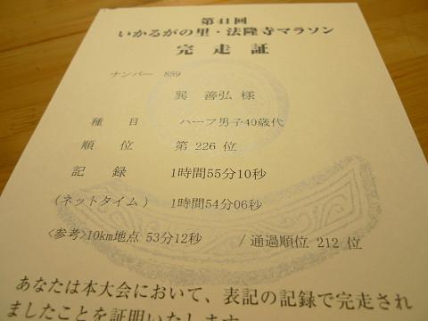 斑鳩の里・法隆寺マラソン_a0165510_17282381.jpg