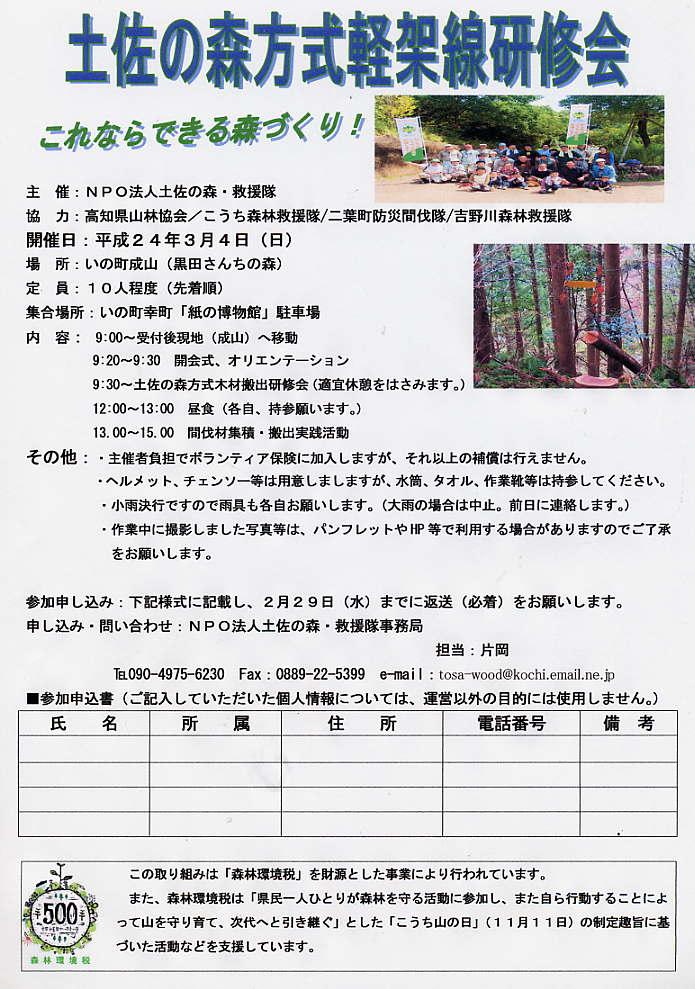 軽架線研修会(土佐の森・救援隊)_a0051128_5592131.jpg