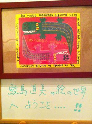 「鮫島直美☆絵の世界」のお知らせ_d0168331_2247531.jpg