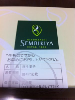 我が家の定番東京みやげ_a0055835_039948.jpg