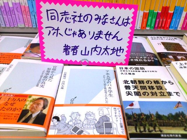 2/10(金)関西で大学生協ご挨拶&大阪大学訪問_f0138645_11235488.jpg