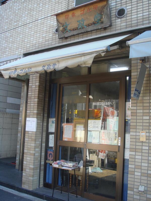 お店のハンコ_e0256147_1734996.jpg