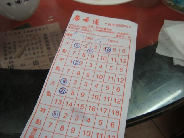 香港へ行く。② ~老舗ワゴン飲茶店へ行く。~_f0232060_16465468.jpg