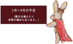 渋谷LOFTグラフィックス 3/1~3/14 来場3/11(日)_f0223074_21145077.jpg