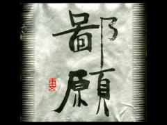 c0154797_19321696.jpg