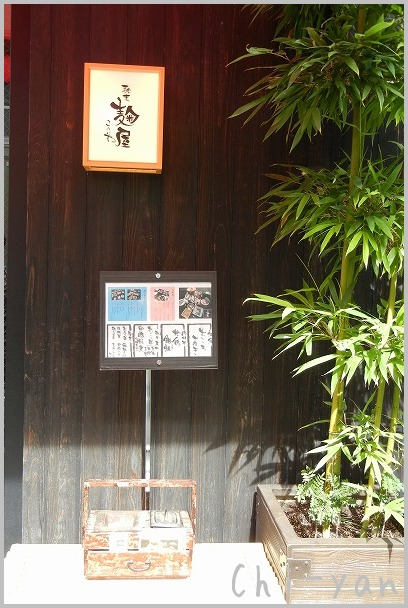 白金台の和食 「馳走 麹屋」_e0219011_12553266.jpg