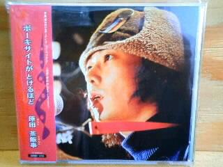 原田茶飯事 / ボーキサイトがとけるほど [NEW CD] _b0125413_17282855.jpg