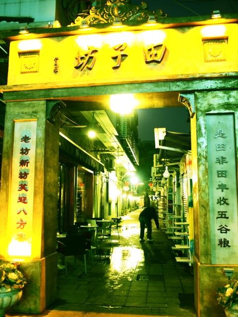 美味しい上海④_c0175022_1933438.jpg