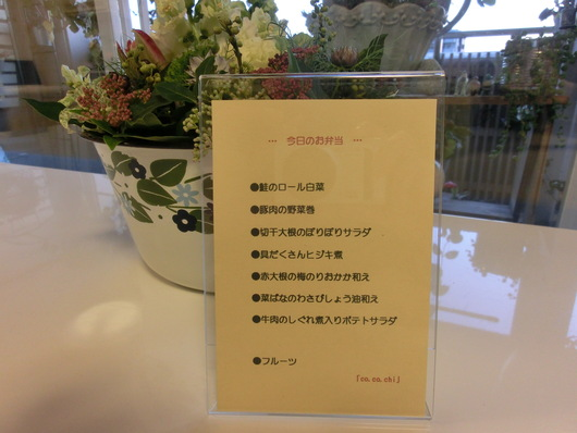 co.co.chi のお弁当・・・♪_b0247223_21283312.jpg