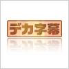 英語字幕スーパー_f0053757_1538321.jpg